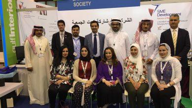 صورة جمعية البحرين لتنمية المؤسسات الصغيرة تشارك في معرض الخليج للعقارات أبريل 2017