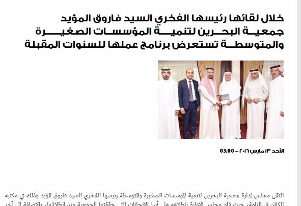 صورة مجلس إدارة الجمعية يلتقي رئيسها الفخري ويستعرض برنامج عمل السنوات المقبلة – أخبار الخليج