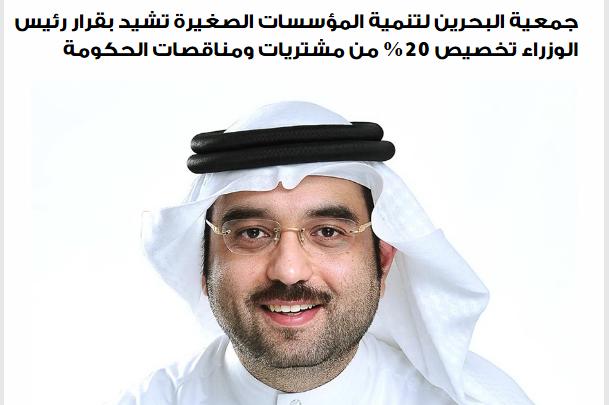 """صورة """"السلوم"""" يشيد بقرار رئيس الوزراء تخصيص 20% من مشتريات الحكومة للمؤسسات الصغيرة – أخبار الخليج"""
