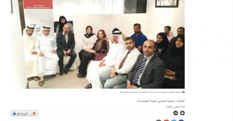 صورة الجمعية تنتخب مجلس إدارتها في 2013 – صحيفة الوسط