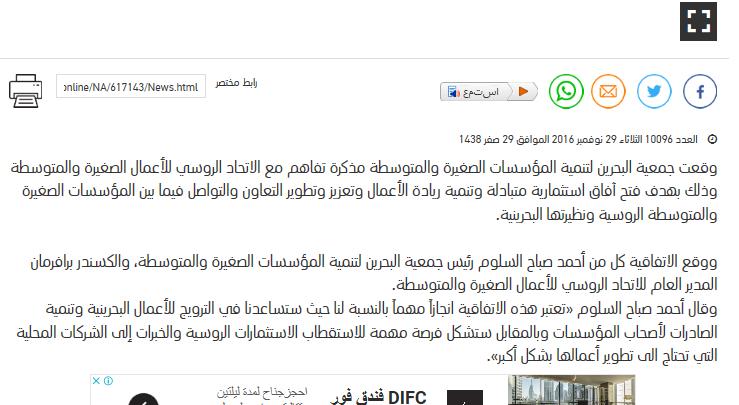 صورة جمعية البحرين لتنمية المؤسسات توقع مذكرة تفاهم مع اتحاد الأعمال الروسي – صحيفة الأيام
