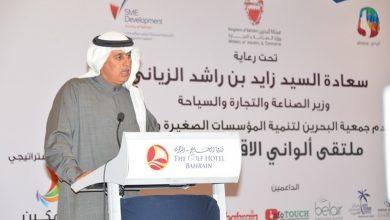 صورة وزير التجارة في افتتاح «ملتقى ألواني الإقليمي الرابع»: الهدف الأكبر تحويل البحرين إلى مركز إقليمي لتطوير المؤسسات الناشئة