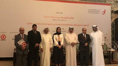 """صورة الجمعية تشارك في """"معرض البحرين للتعليم والتدريب ما قبل العمل"""""""