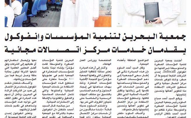 صورة جمعية البحرين للمؤسسات الصغيرة وإنفوكول تقدمان خدمات مركز اتصالات مجانية – صحيفة الوطن