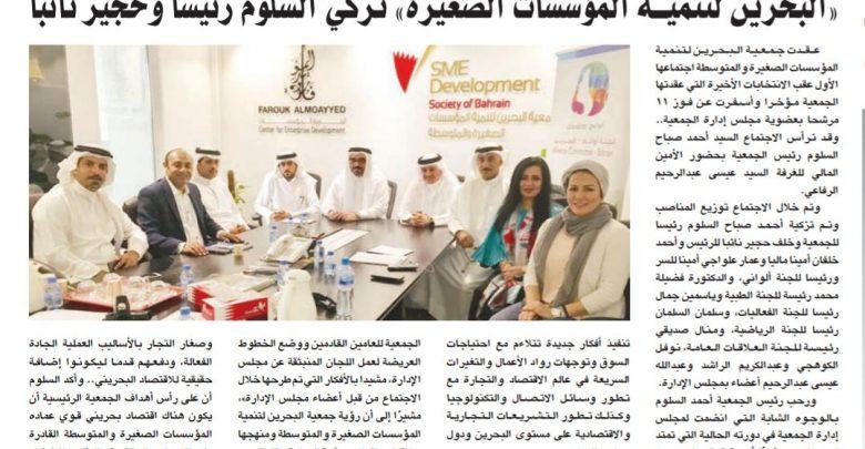 صورة الجمعية تنتخب مجلس إدارتها في 2013 – أخبار الخليج