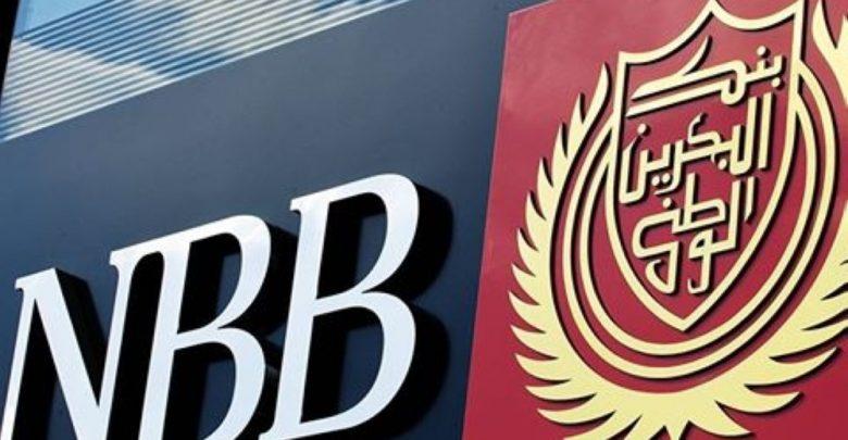 صورة بنك البحرين الوطني ينظم منتدى للمؤسسات الصغيرة والمتوسطة