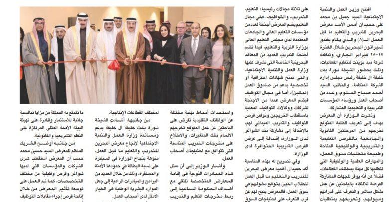صورة وزير العمل يفتتح معرض التدريب والتعليم بمشاركة 60 جهة