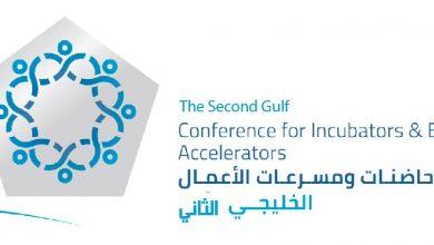 """صورة جمعية البحرين لتنمية المؤسسات تنظم النسخة الثانية من """"مؤتمر حاضنات ومسرعات الأعمال الخليجي"""""""