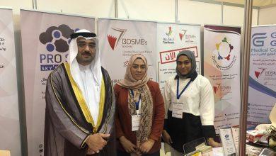 """صورة جمعية البحرين لتنمية المؤسسات الصغيرة تعرض 50 فرصة تدريبية على ريادة الأعمال للشباب """"بالمجان"""""""