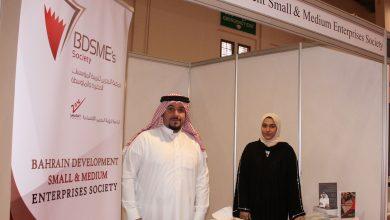 """صورة جمعية البحرين لتنمية المؤسسات"""" تشارك في معرض البحرين الدولي للعقارات"""""""