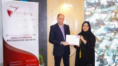 صورة تكريم جميعة البحرين لتنمية المؤسسات الصغيرة والمتوسطة مدير الموارد البشرية تزامنا مع يوم المرأة العالمي